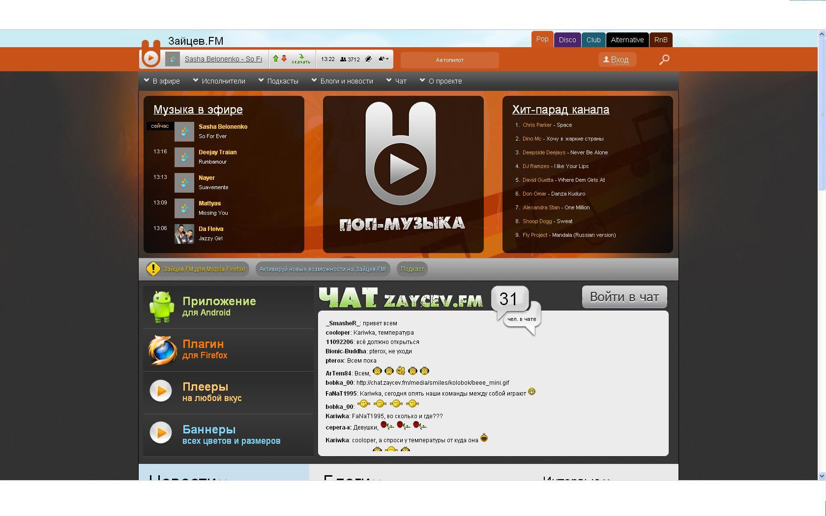 Слушать радио онлайн бесплатно на Зайцев FM - проект ...